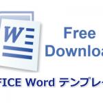 無料レポート作成時に役立つoffice ワードの無料テンプレート配布先まとめ