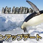 ペンギンアップデート 2016発動 影響は?