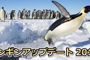 ペンギンアップデート2016