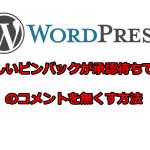 新しいピンバックが承認待ちですのコメントをなくすwordpressプラグイン